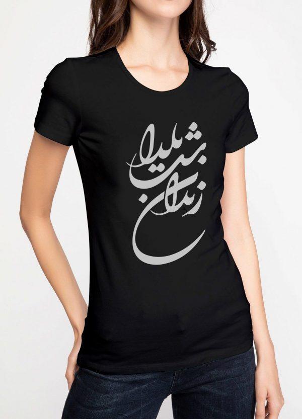 تیشرت مشکی دخترانه طرح زندان شب یلدا